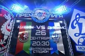 «Рубин» сыграл вничью с «Динамо» в матче чемпионата России