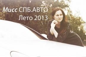В Петербурге выберут самого красивого водителя