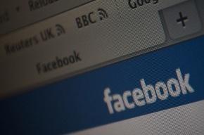 В России могут заблокировать Facebook из-за рекламы курительных смесей