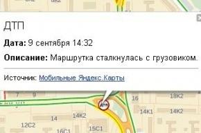 Шесть человек пострадали в ДТП с маршруткой в Москве