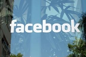 Facebook внесли в реестр запрещенных сайтов