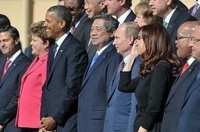 Лидеры стран G20 сфотографировались, но Путин с Обамой рядом не встал