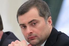 Сурков официально стал помощником Путина