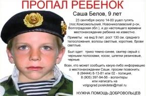 Пропавший в Волгоградской области мальчик найден повешенным