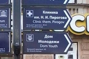 В Петербурге больше нет Dom Youth и Clinic them. Pirogov