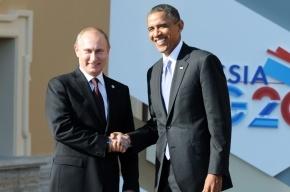 Путин и Обама на саммите G20 пожали руки, но сели порознь