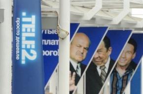Tele2 стал виртуальным оператором, чтобы работать в Москве