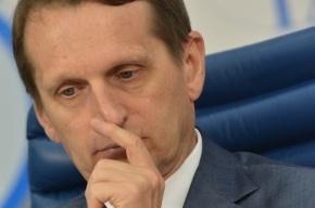 Одиннадцатиклассник спросил у Нарышкина про политзаключенных
