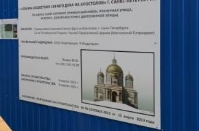 Подписи за строительство собора на Долгоозерной собирали в Петербурге