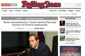 Rolling Stone удалил скандальный материал про дочь министра Мантурова