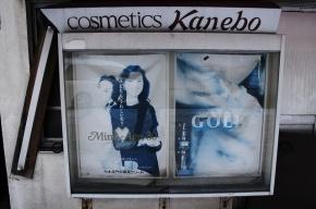 В Японии от косметики Kanebo пострадали 8 678 человек
