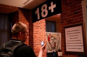 МВД: Сотрудники «Музея власти» разрисовывали стены красками