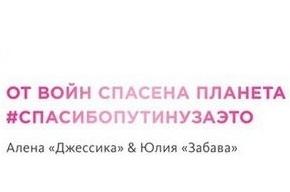 Стриптизерши снялись в эротическом календаре для Путина