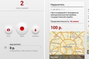 News Media готовы заплатить 10 млн рублей мобильным папарацци
