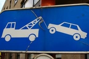 ЛДПР предложила запретить эвакуацию не создающих помех автомобилей