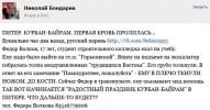 Провокации Бондарика: Фоторепортаж