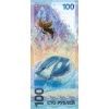 Новая 100-рублевая купюра: фото банкнот: Фоторепортаж