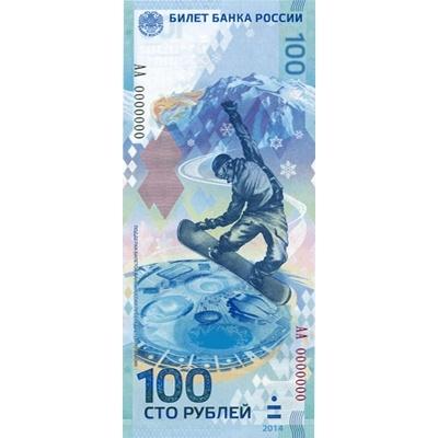 Новая 100-рублевая купюра: фото банкнот: Фото