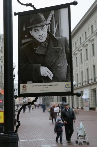 Ремарк вместо Рыбакова, Арбат: Фото