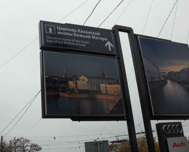 Указатели в Петербурге: Фото