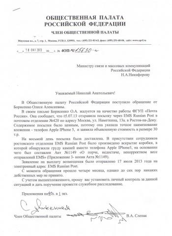 «Почта России» доставила посылку с грудой камней вместо iPhone 5: Фото