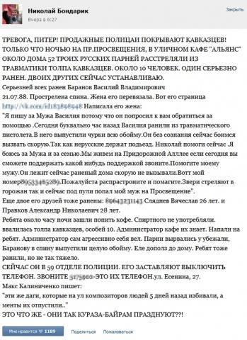 Провокации Бондарика: Фото