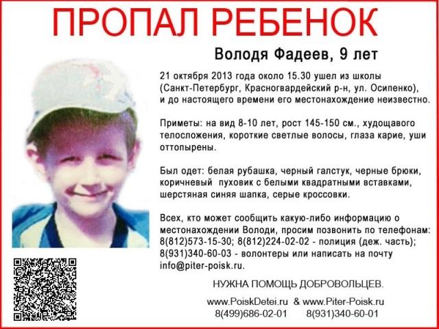 В Красногвардейском районе пропал 10-летний мальчик: Фото