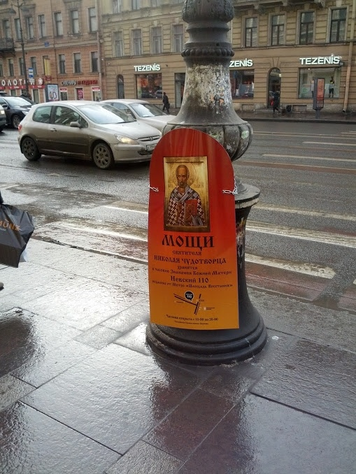 Реклама мощей