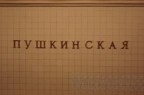 Станцию метро «Пушкинская» закрыли на ремонт