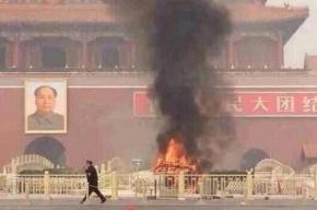 В Пекине джип протаранил толпу пешеходов и загорелся