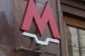 Станцию метро Тверская закрывают из-за задымления рядом с мэрией Москвы