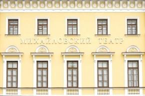 Михайловский театр закроют на реконструкцию в 2016 году