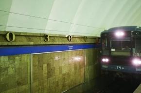 В Петербурге восстановили работу метро после задымления