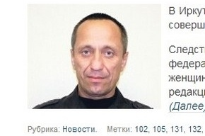 Экс-милиционера обвинили в серии убийств и изнасилований в Иркутской области