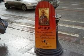 Петербуржцы воюют с рекламой мощей Николая Чудотворца