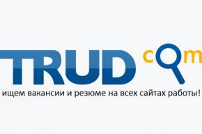 Ищите работу на портале Trud.com. Результат гарантирован!