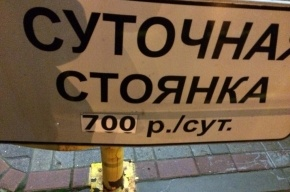 Стоимость парковки в Пулково выросла почти в два раза