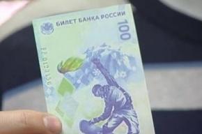 Новая 100-рублевая купюра к Олимпиаде выпущена Центробанком
