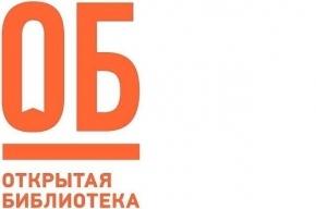 19 октября в Петербурге во второй раз пройдет фестиваль «День Открытой библиотеки»