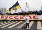 Русский марш в Москве, 4 ноября 2013: Фоторепортаж
