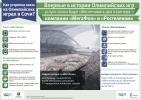 Стань Лицом Олимпиады с «МегаФоном»: Фоторепортаж