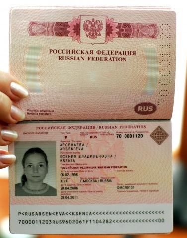 паспорт 5