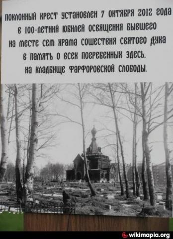 Свято-Духовская церковь на Фарфоровском кладбище: Фото