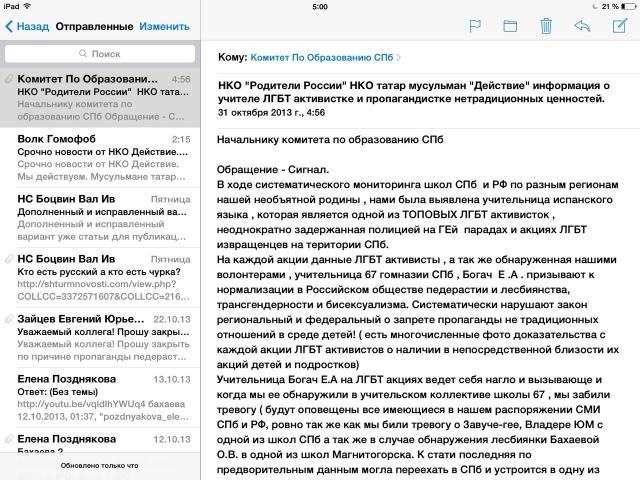 Гомофобы требуют уволить петербургскую учительницу за поддержку ЛГБТ: Фото
