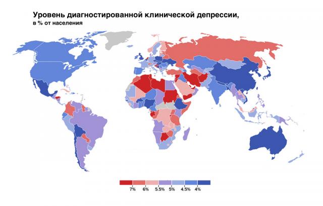 Ученые: На карте депрессий хуже России только в Африке : Фото