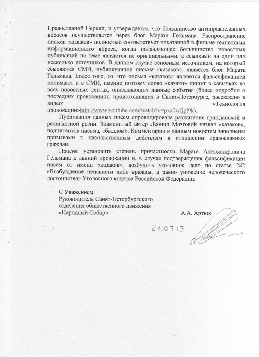 Заявление (лист-2)