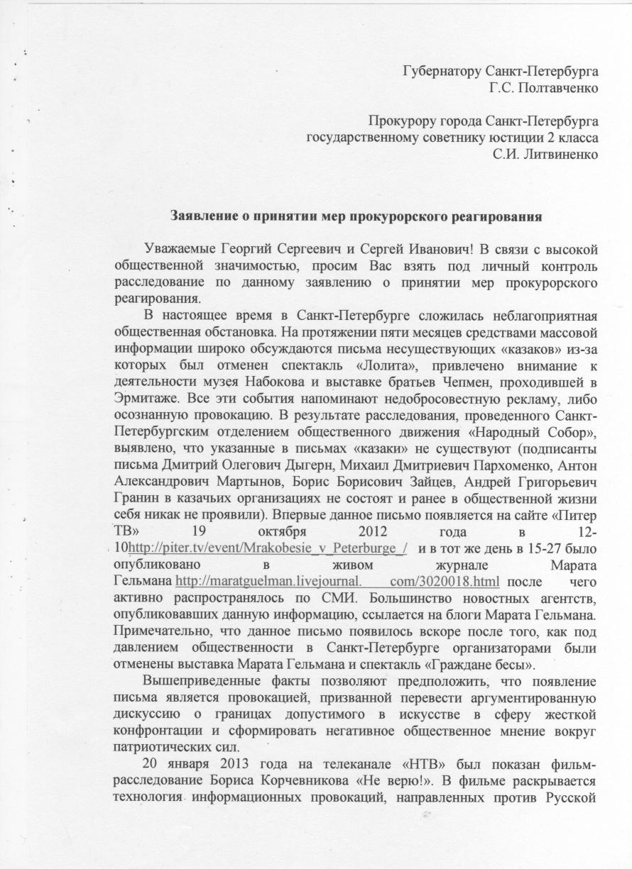 Заявление (лист-1)