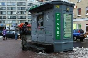 В Петербурге общественные туалеты сегодня будут бесплатными