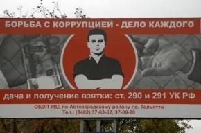 В Москве за взятку следователя приговорили к 8,5 годам строгого режима