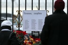 СК РФ для опознания жертв авиакатастрофы назначил тысячу экспертиз